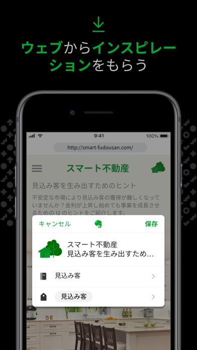 Evernote ScreenShot8
