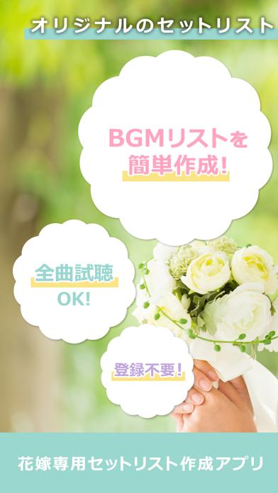 結婚式の曲セットリスト作成,Mint for Wedding」 , iPhoneアプリ