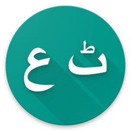 Arabic Urdu Translator