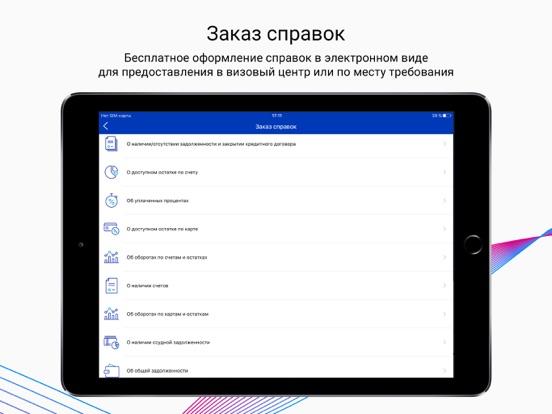 ВТБ-Онлайн Скриншоты15