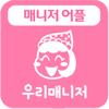 Sooyeol Kim - 우리매니저-매니저어플-가사도우미,베이비시터,가정도우미  artwork