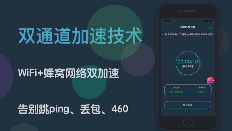 GOGO加速器 - 稳定回国加速器 screenshot-3