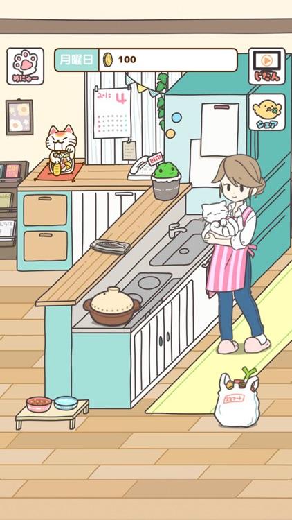飼い猫ぐらし screenshot-3