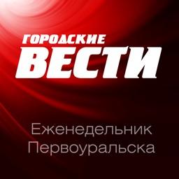 Газета Городские вести.