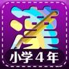 小学4年生漢字練習ドリル(小学生漢字)アイコン