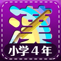 Japanese Kanji (Fourth grade)