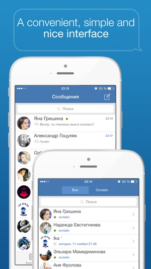 Swist - chat for Vk on the App Store