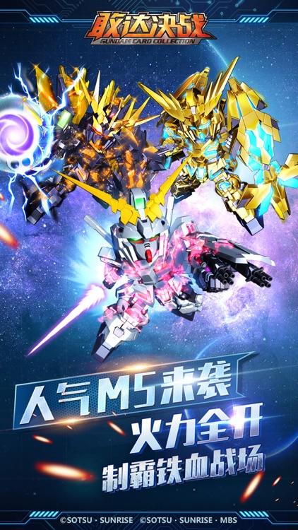 敢达决战-2.5周年盛典开幕 screenshot-3