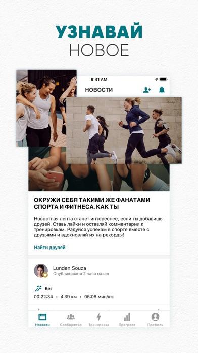 Скриншот №4 к adidas Running от Runtastic