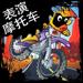 26.表演摩托车赛