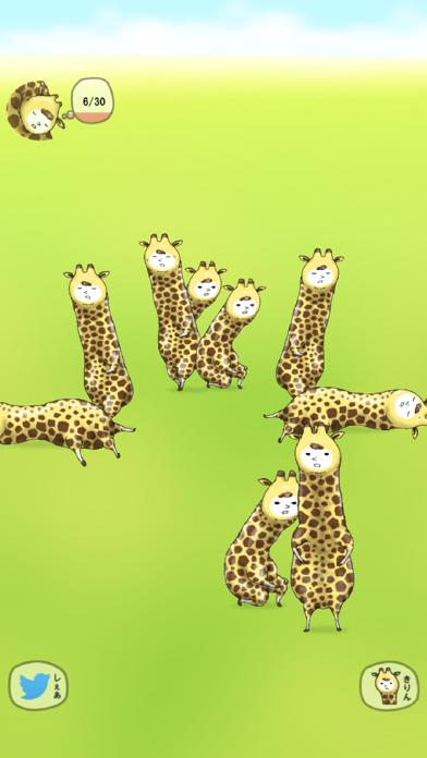 I am Giraffe