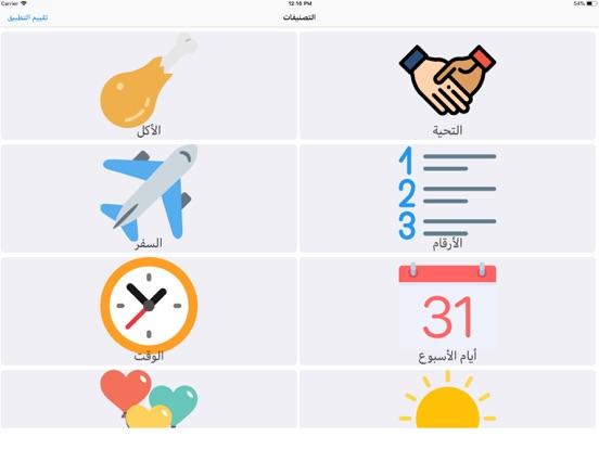 تعلم اللغة الكورية screenshot 6