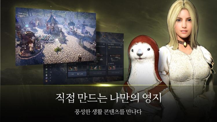 검은사막 모바일 screenshot-5