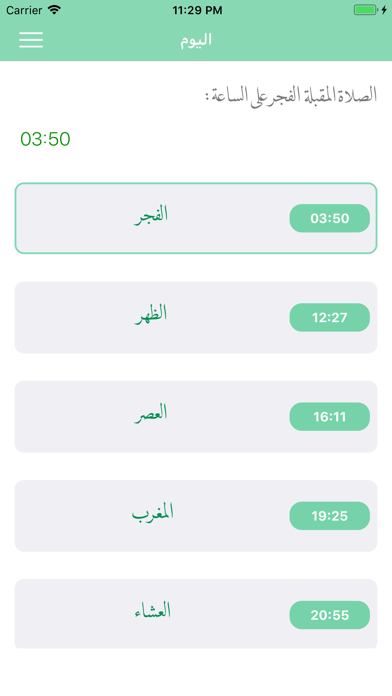 صلاتي: أوقات الصلاة برو Salati screenshot 1