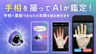 AI手相鑑定Libra 手相/占いアプリ ScreenShot2