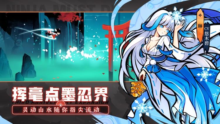 忍者必须死3 screenshot-5