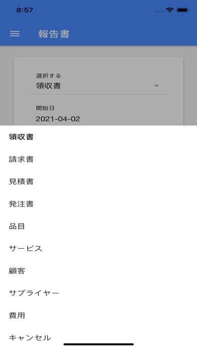 領収書と請求書のスクリーンショット6