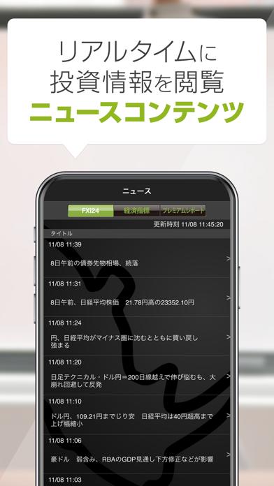 Cymo - FX取引アプリ ScreenShot2