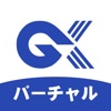 GX バーチャル