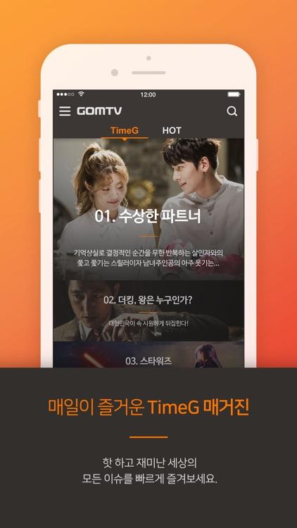 곰TV - 최신영화/TV방송 screenshot-3