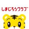しまじろうクラブ - iPhoneアプリ