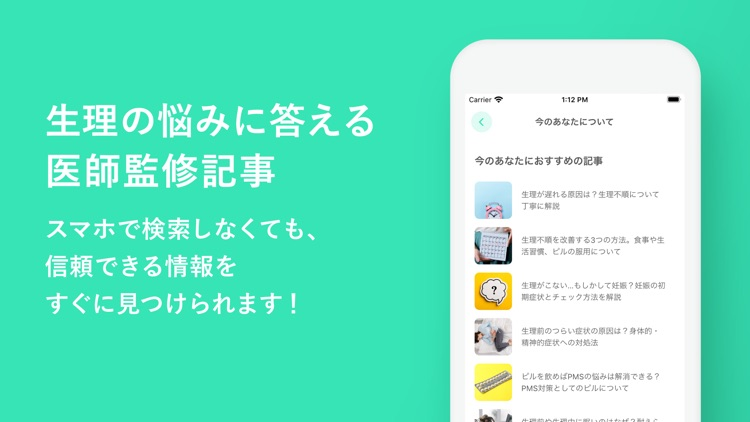 ケアミー 生理管理アプリ screenshot-5