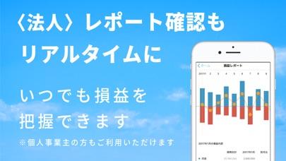 会計ソフト freee (フリー) 確定申告/青色申告に対応 ScreenShot5