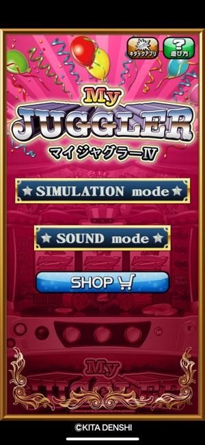 マイジャグラーⅣ(マイジャグ4)のスクリーンショット