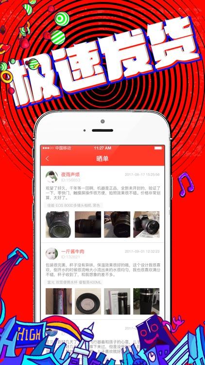 快抢宝-一元夺宝的云购夺宝商城 screenshot-3