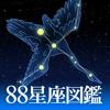88星座図鑑 - iPhoneアプリ