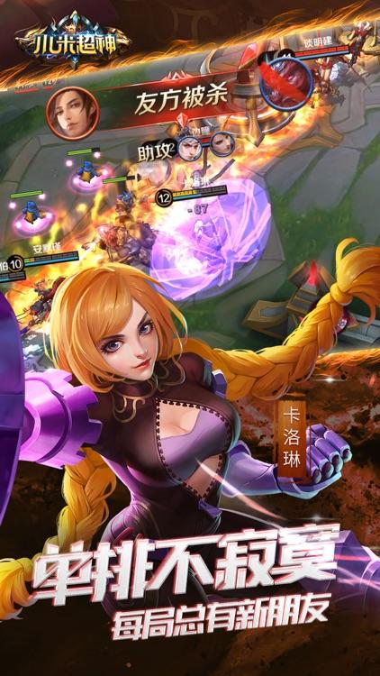小米超神-5v5开黑策略moba手游 screenshot-4