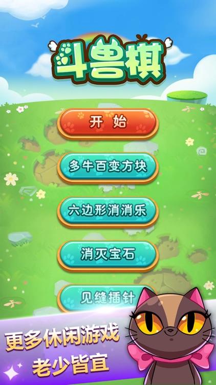 斗兽棋 - 联机单机版斗兽棋小游戏 screenshot-4