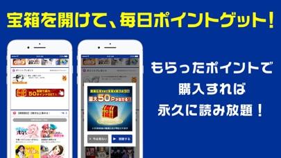 マガポケ - 人気マンガが毎日楽しめるコミックアプリ ScreenShot5