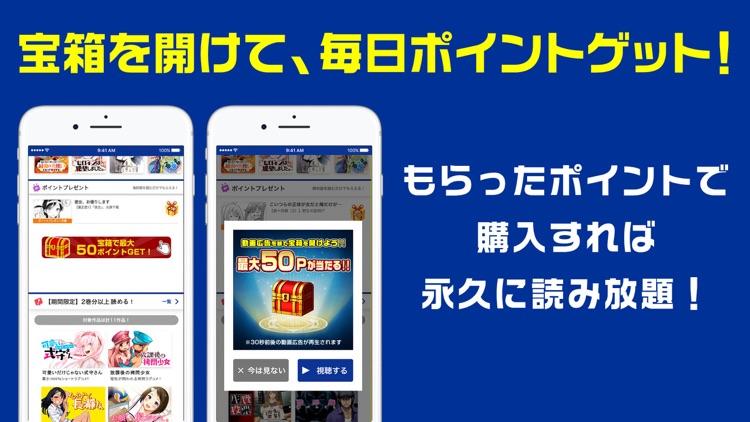 マガポケ - 人気マンガが毎日楽しめるコミックアプリ screenshot-5