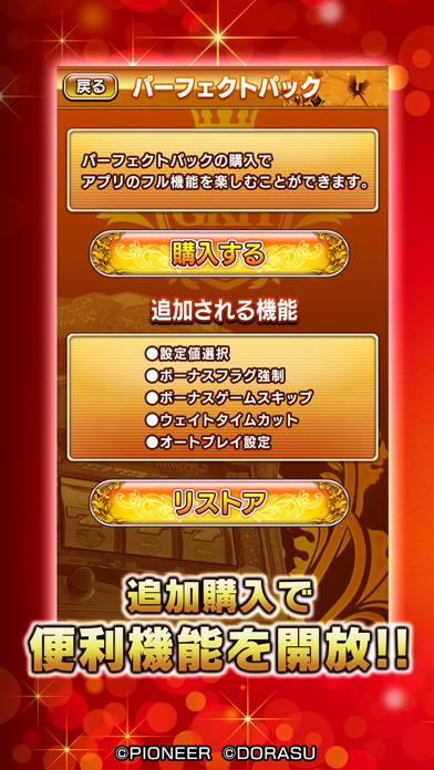 激Jパチスロ グレートキングハナハナのスクリーンショット5