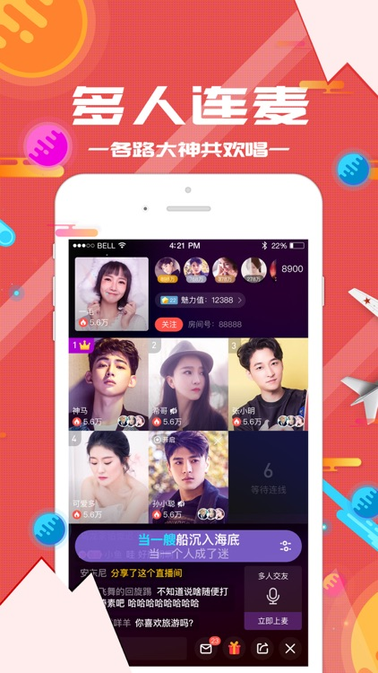 唱吧直播间-全民交友直播社交app screenshot-1