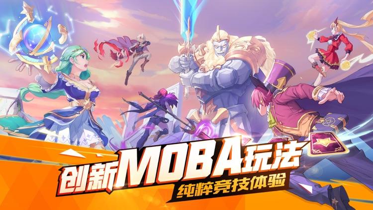 光影对决 - 二次元王者MOBA手游 screenshot-0