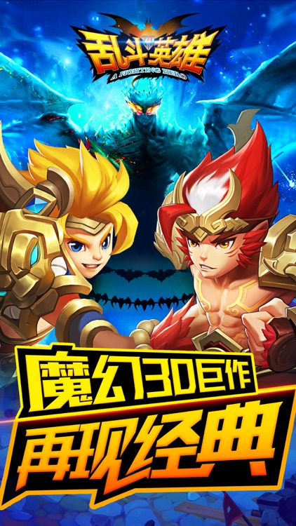乱斗英雄-经典魔幻3D卡牌手游 screenshot-0