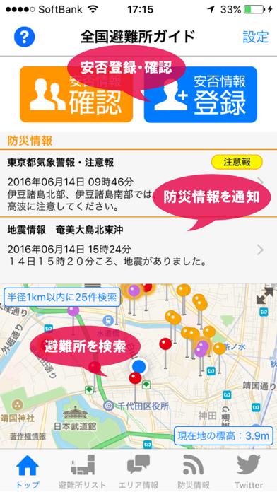 防災情報 全国避難所ガイド ScreenShot0