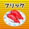 フリック回転寿司 - 新作・人気アプリ iPad