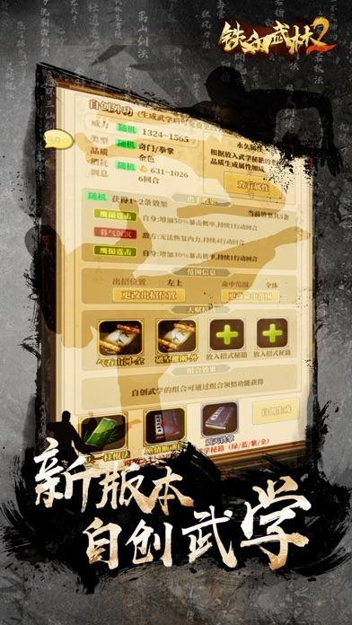 铁血武林-武侠小说全还原 Screenshot