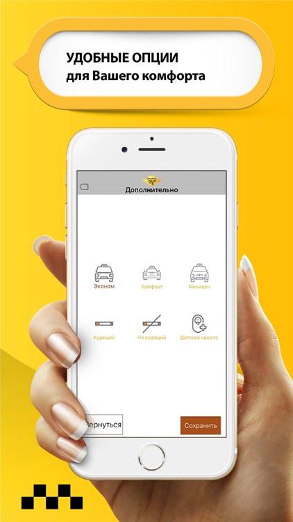 Такси 555555: Заказ Такси screenshot-7