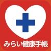 みらい健康手帳 - iPhoneアプリ