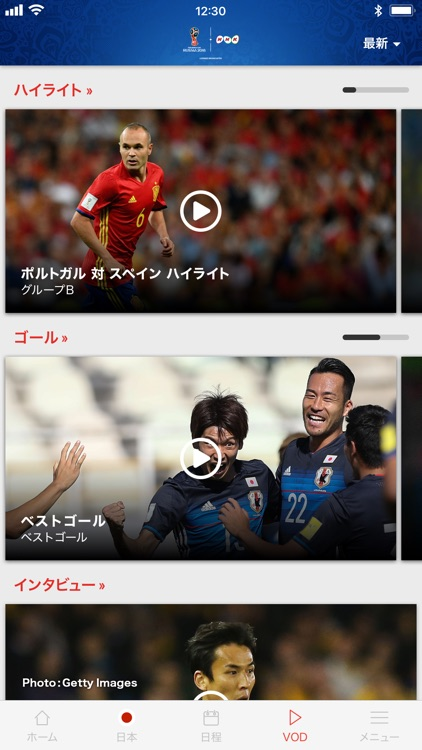 NHK 2018 FIFA ワールドカップ screenshot-4