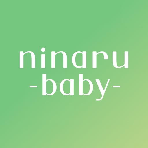 育児・子育て・離乳食アプリ ninaru baby