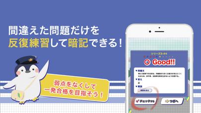 普通免許1200問 - 運転免許の学科試験問題集アプリ ScreenShot2