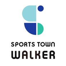 スポーツタウンWALKER