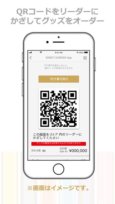 SWEET GARDEN Appのおすすめ画像3