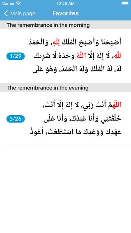 The Remembrance of Allah screenshot-7