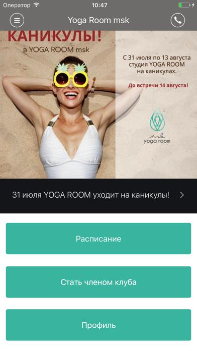 Yoga Room msk screenshot one